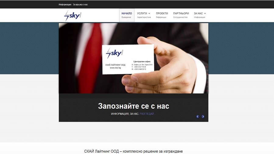 Website skyl.bg