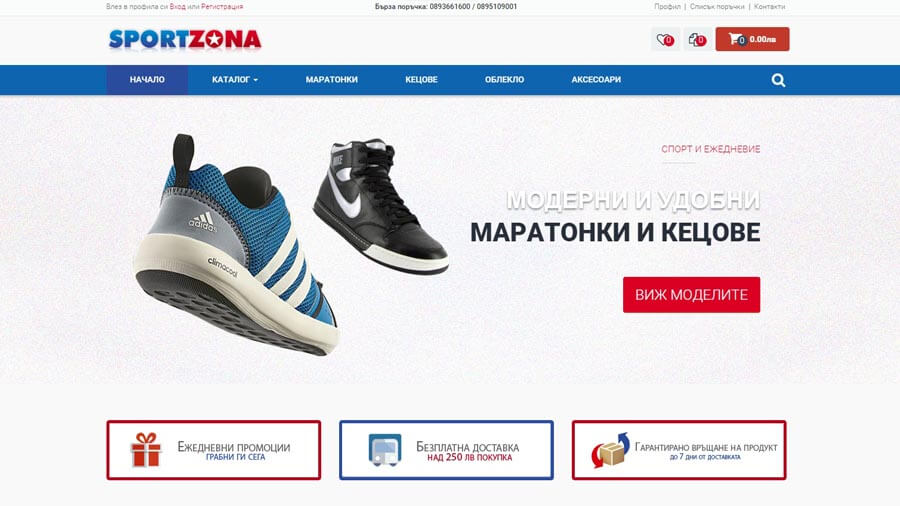 Website sportzona.bg